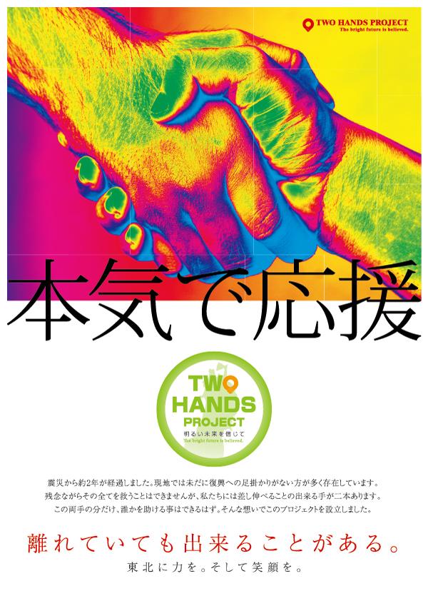 twohands_bunner